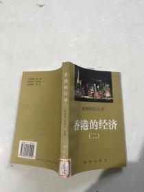 香港的经济二