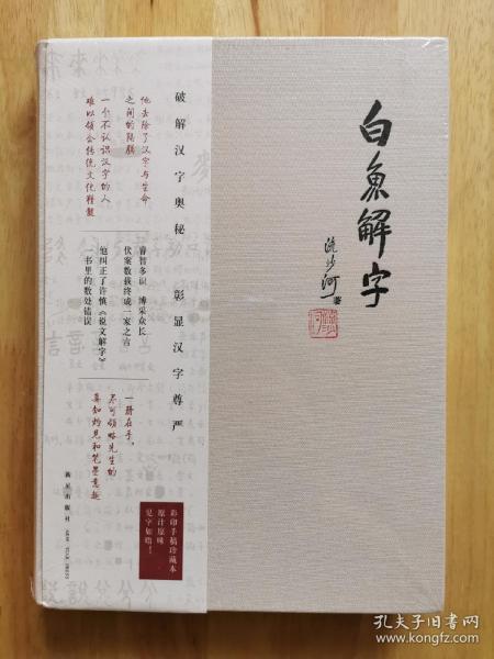 白鱼解字(稿本)
