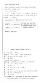 病理学与病理生理学实验及学习指导十三五/高等职业教材