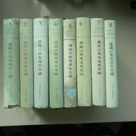 建国以来毛泽东文稿1-9【精装】