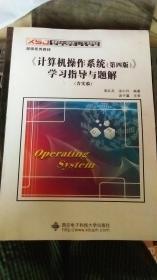 """《计算机操作系统(第四版)》学习指导与题解(含实验)/高等学校计算机类""""十二五""""规划教材(笔迹多)"""