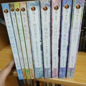 荣格文集(全九册)