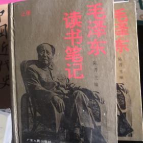 毛泽东读书笔记(上下两册)