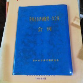 贵州省台湾同胞第一次会议会刊