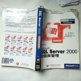 Microsoft SQL Server2000数据库管理