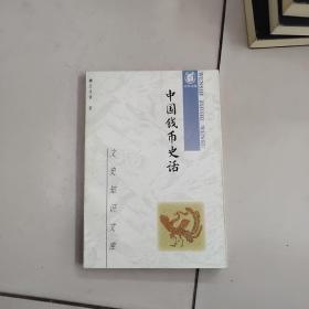中国钱币史话【1998年一版一印】