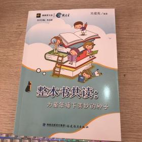 整本书共读:为童年播下美妙的种子(新教育文库)