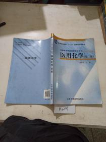 医用化学第二版