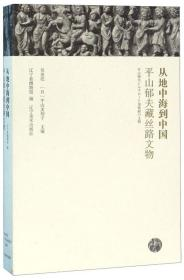 从地中海到中国——平山郁夫藏丝路文物