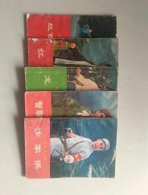 革命现代京剧5册合售(品相不好,看实拍图),智取威虎山后边缺页,红灯记磨损较重,沙家浜和红灯记有水印