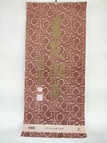 1985年挂历 画苑撷英刘海粟