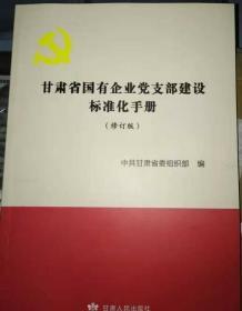 甘肃省国有企业党支部建设标准化手册(修订版)
