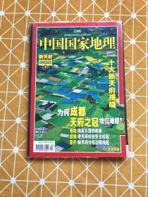 中国国家地理2008 2