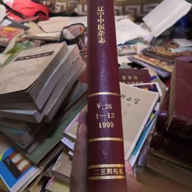 辽宁中医杂志1999年精装合订本1-12