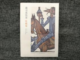 绝版·独家|藏书票风景(收藏卷)