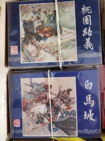 三国演义连环画全48册