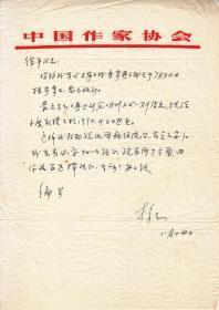 胡风夫人:梅志信札一通一页【16开】(1)