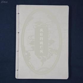 历任北大历史系·考古系·教授·俞伟超·1981年1月-6月考古讲座手搞·钢笔手书·佩有古器图案·密密麻麻的小字·大师的不拘一格的态度·从普通一个件物上由能体现·1000·15