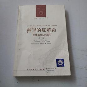 科学的反革命:理性滥用之研究(修订版)