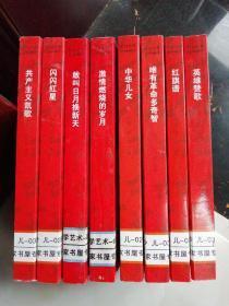 红色经典连环画库  8本合售
