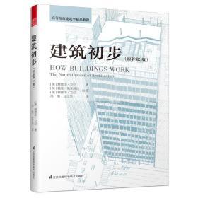 建筑初步(经典再现!建筑学基础入门书,畅销40年!)