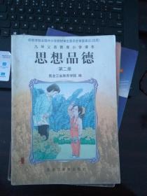 九年义务教育小学课本 思想品德第二册