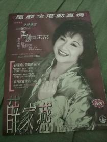 薛家燕16开彩页