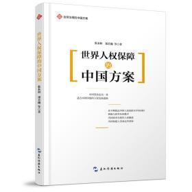 全球治理的中国方案丛书-世界人权保障的中国方案