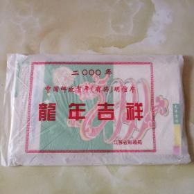 2000年龙有奖明信片空白12枚一套
