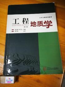 工程地质学(第三版)/土木工程系列教材