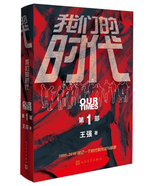 我们的时代(王强:中国新兴产业发展历程三部曲之第一部)