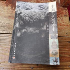 中国工艺美术史第二版