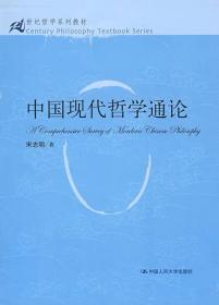 中国现代哲学通论