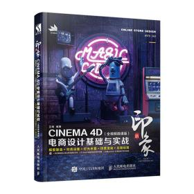 新印象—CINEMA 4D电商设计基础与实战(全视频微课版)