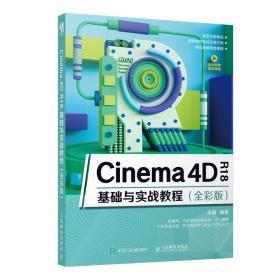 Cinema 4D R18基础与实战教程 专著 全彩版 宋鑫编著 Cinema 4D R18 ji chu yu shi zhan ji