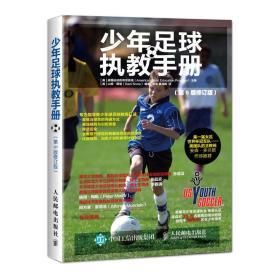 少年足球执教手册第5版修订版