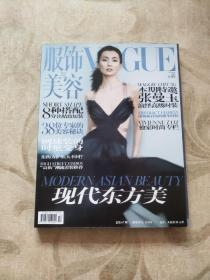 服饰与美容 VOGUE 2006 10