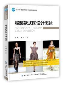 服装款式图设计表达