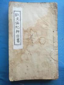 钦定协纪辨方书(卷十四卷十五)