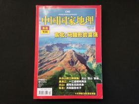 中国国家地理 东北专辑