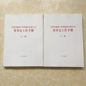 中国华融资产管理股份有限公司董事会工作手册(上下册)