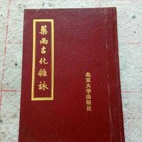 古钱币收藏图谱  药雨古化杂咏