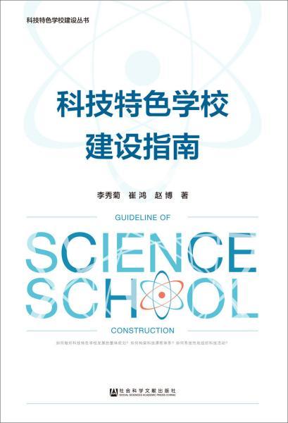 科技特色学校建设指南