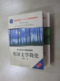 英文书  《英国文学简史  NEW》《美国文学简史  第三版》