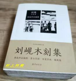 【毛边本】《刘岘木刻集》(套装共4册)毛边未裁本