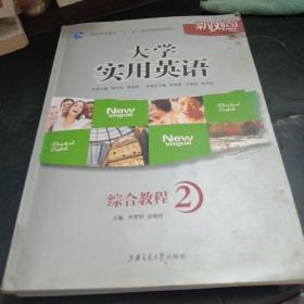 大学实用英语综合教程1