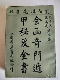 金函玉镜奇门遁甲秘笈全书 共30卷4册书 民国四年版