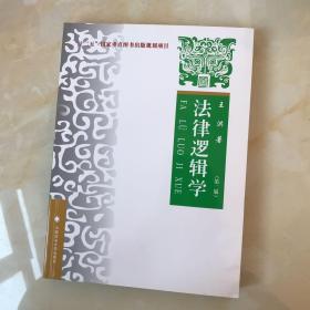 正版现货 法律逻辑学(第二版)