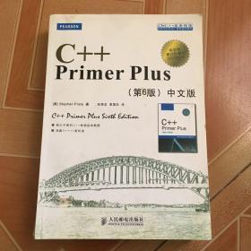 C++ Primer Plus(第6版 中文版) 原版二手  请看图