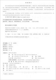 """新编经济法实用教程(第3版)/普通高等教育经管类专业""""十三五""""规划教材"""